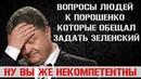 Убойные вопросы Зеленского к Порошенко и Бла бла бла в ответ