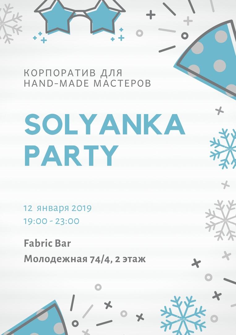 Афиша Солянка Party