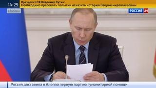 Новости на Россия 24 • Путин провел в Кремле заседание оргкомитета Победа