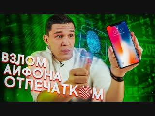 Дима Масленников Как ВЗЛОМАТЬ чужой iPhone - Лайфхак! Я в ШОКЕ!