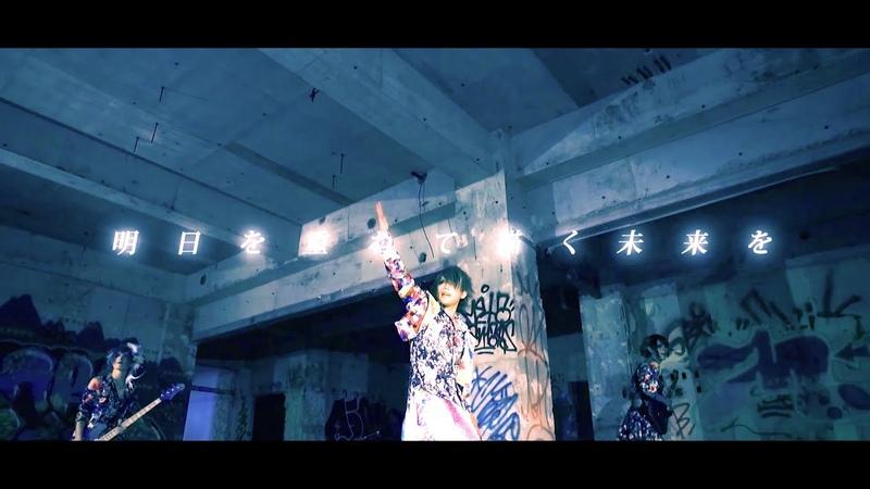 アスティ『BORN』MV FULL@12.26アスティ無料ワンマン,3.21高田馬場AREAワンマン