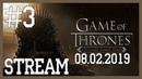 Game of Thrones: A Telltale Games Series - часть 3[Финал]