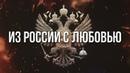 Артём Гришанов - Из России с любовью / From Russia with love (English subtitles)