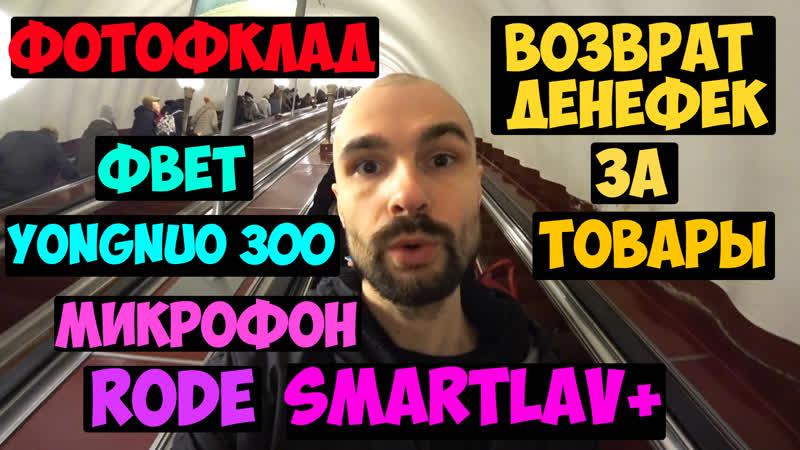 Фотосклад Получаю денежки за возврат товаров Покупаю свет Yongnuo 300 и петличный микрофон RODE Smartlav Фучер