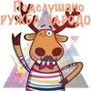 <Подслушано Дру́жба Наро́дов>