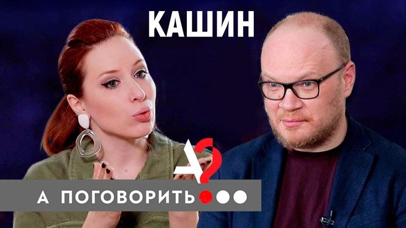 Олег Кашин о Турчаке, Скабеевой, Навальном, Альбац и очень много о себе! А поговорить?..