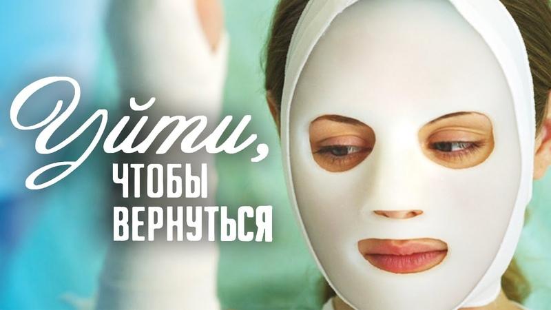 Уйти чтобы вернуться Все серии подряд 2014 Мелодрама @ Русские сериалы