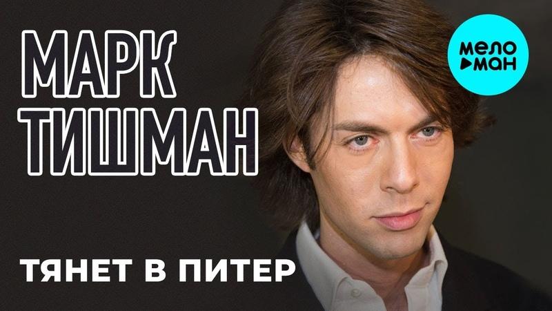Марк Тишман - Тянет в Питер (Single 2019)