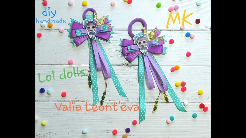 Мк Бантики с куколкой Лол Резиночка Водопад