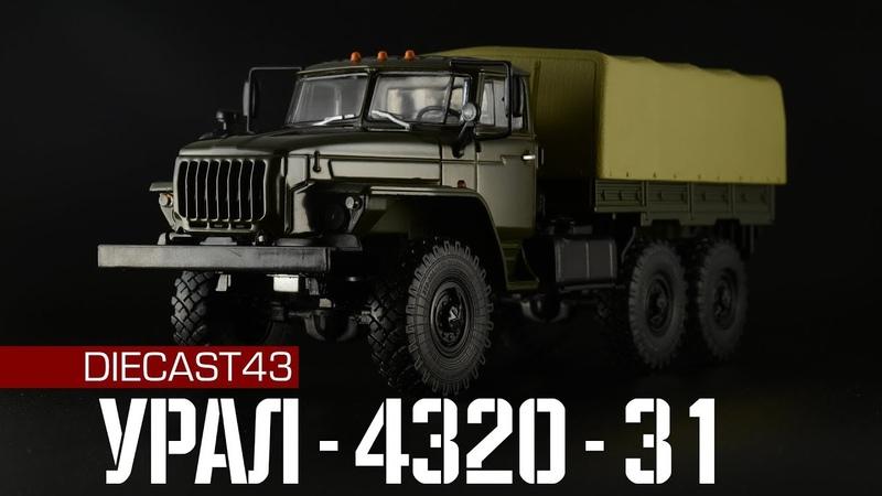 Урал 4320 31 ЯМЗ 238 Автоистория