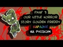 Our Little Horror Story Golden Freddy караОКе на русском под плюс