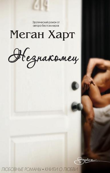 Меган Харт  «Незнакомец»