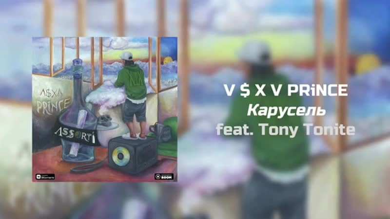 V $ X V PRiNCE feat Toni Tonite - Карусель (текст, мәтін, lyrics).mp4
