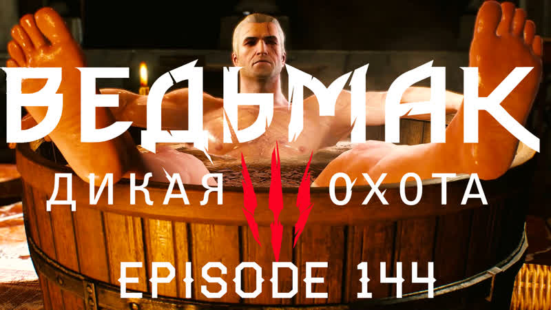 [BaW]Фу... какая страшила )( The Witcher 3- ep. 144