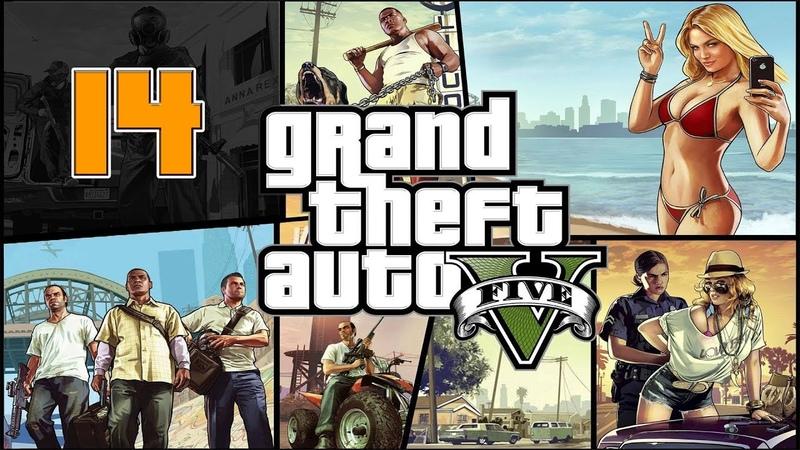 Прохождение Grand Theft Auto V (GTA 5) — Часть 14: Мистер Филлипс (Тревор) / Байкеры