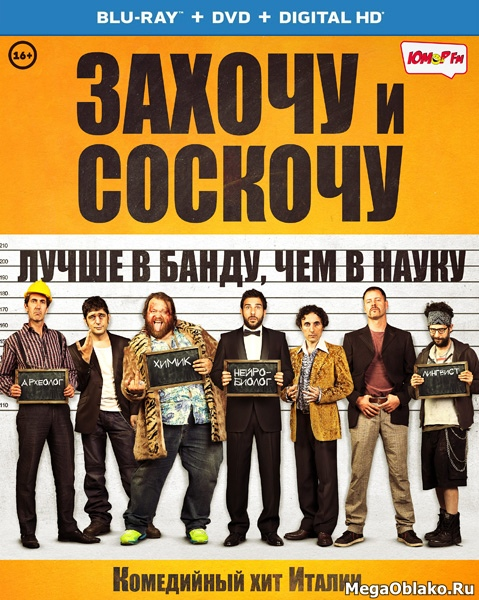 Захочу и соскочу / I Can Quit Whenever I Want / Smetto quando voglio (2014/BDRip/HDRip)
