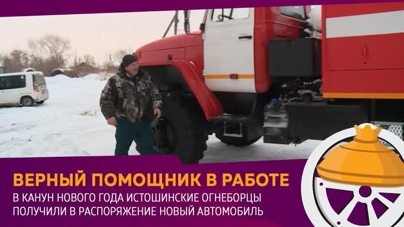 Истошинские огнеборцы получили в распоряжение новый автомобиль