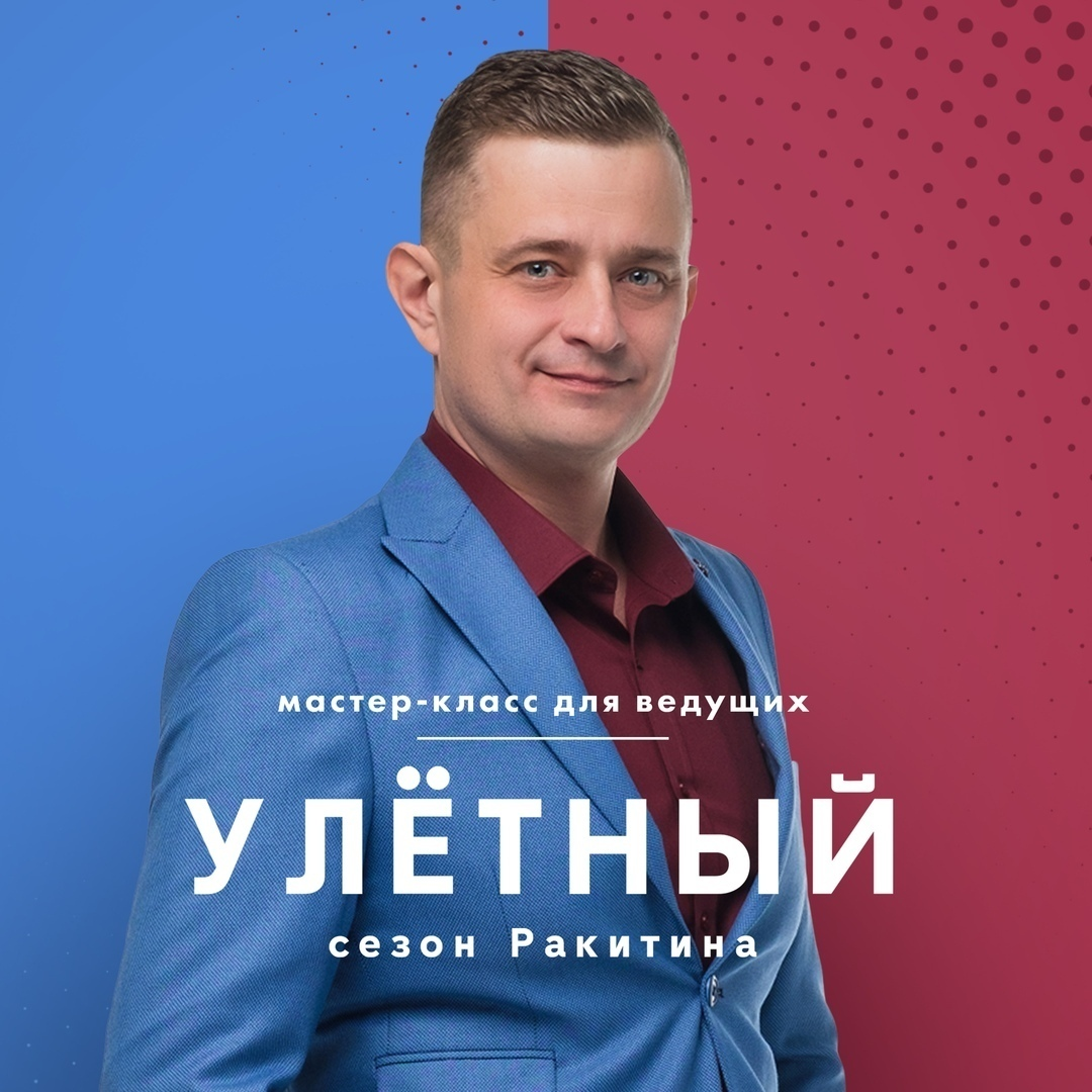 Афиша Самара Улётный мастер-класс - Сезон Ракитина