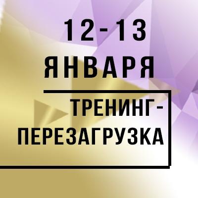Афиша Выездной тренинг Романа Дунаева