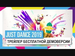 Бесплатная демоверсия Just Dance 2019