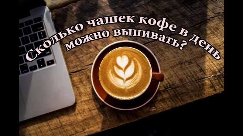 Cколько чашек кофе в день можно выпивать