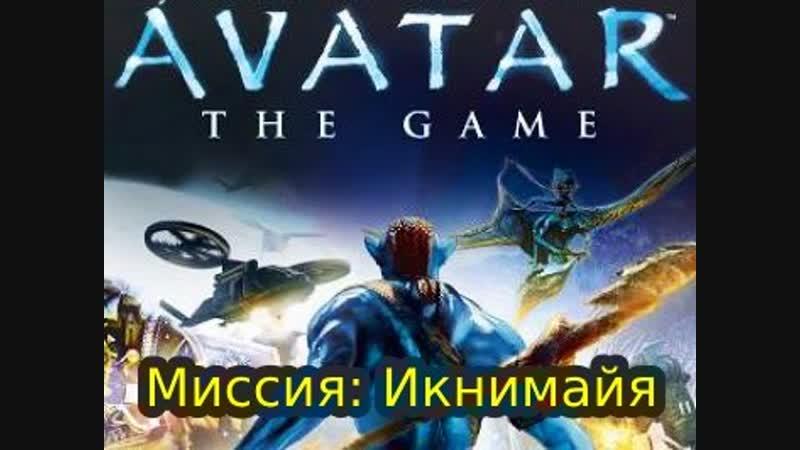 Прохождение AVATAR™ THE GAME. Миссия 3 - Икнимайя