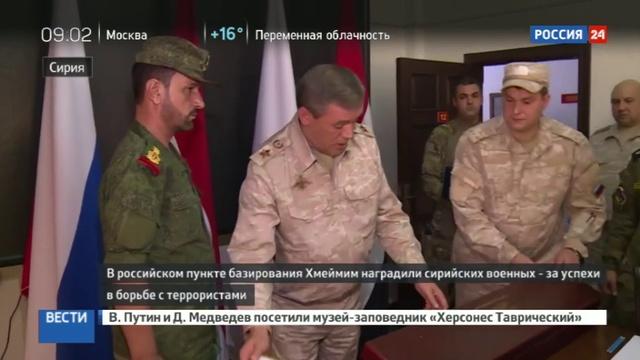 Новости на Россия 24 • Глава Генштаба РФ наградил сирийских военных за героизм
