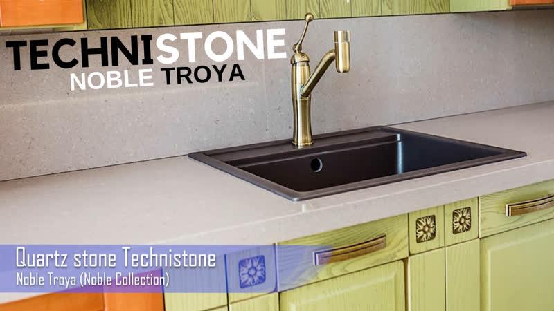 Столешница из высокопрочного искусственного камня Technistone цвет Noble Troya 💎