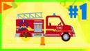 ► Пожарная машинка 1◄ Собираем пожарную машинку. Мультики про машинки для детей