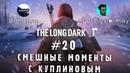 СМЕШНЫЕ МОМЕНТЫ С КУПЛИНОВЫМ 20 - The Long Dark Redux (СМЕШНАЯ НАРЕЗКА СМЕШНЫЕ МОМЕНТЫ)