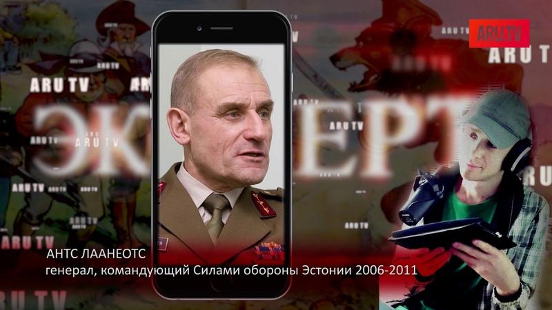 Путин готов захватить Украину, Беларусь и Балтию генерал НАТО Антс Лаанеотс