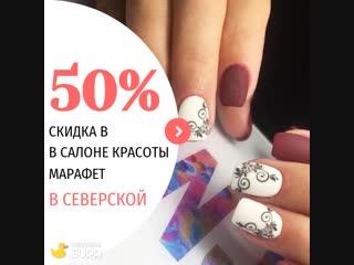 Скидка 50% в салоне красоты Марафет в Северской! Кликайте по ссылке в посте!