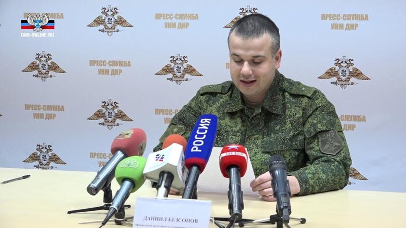 Экстренное заявление УНМ ДНР от 23 01 2019