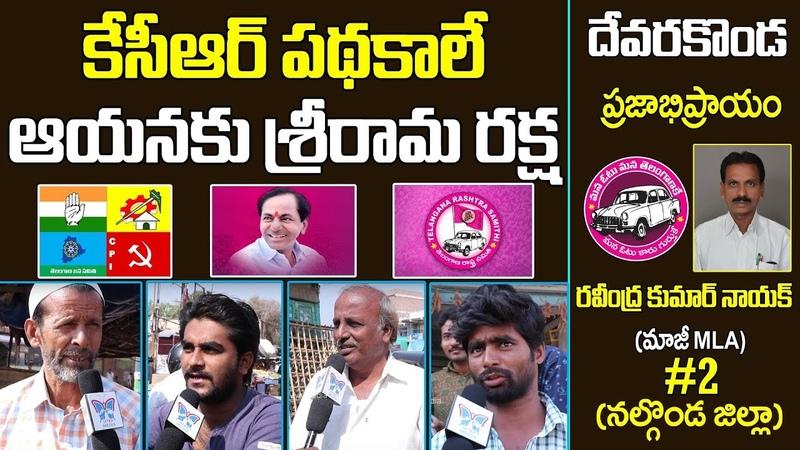 కెసిఆర్ పథకాలే ఆయనకు శ్రీరామరక్ష Devarakonda 2 | Who is Next CM of Telangana 20
