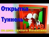 Открытка куб туннель на день Святого Валентина. Объемная открытка. DYI Pop-up card