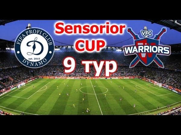 FIFA 19 | Profi Club | Sensorior Cup | Dynamo - Warriors | 9 тур