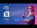 Алые Паруса 2019 Выпускной моднее, чем в 80-х