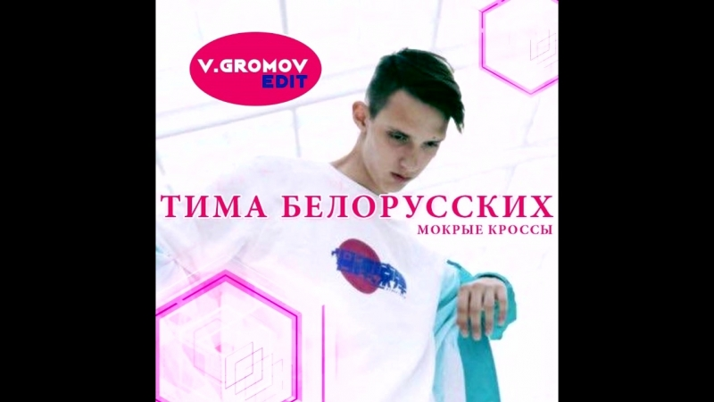 Тима Белорусских Мокрые Кроссы Edit