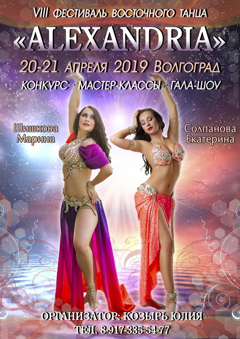 Афиша Волгоград 8 фестиваль ALEXANDRIA Волгоград