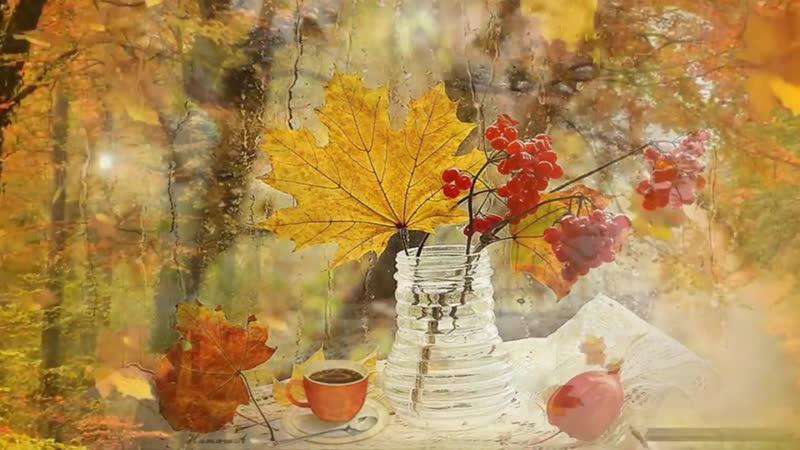 Пожелания в стихах С Днем Рождения осенью