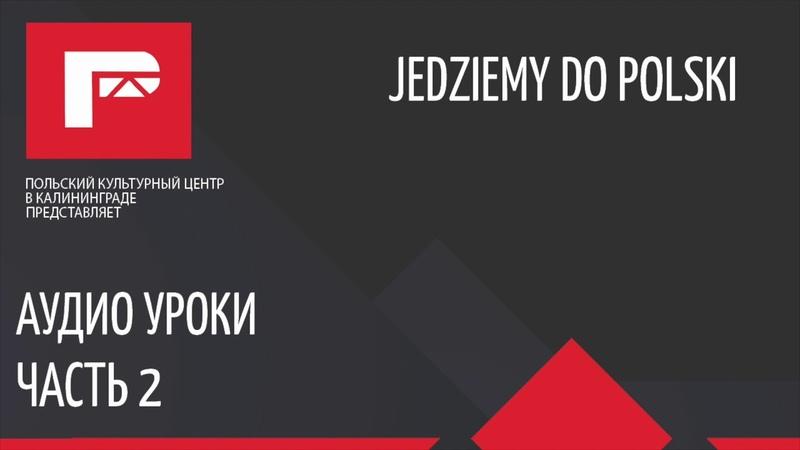 Аудио урок польского языка 2 Przedstawianie się