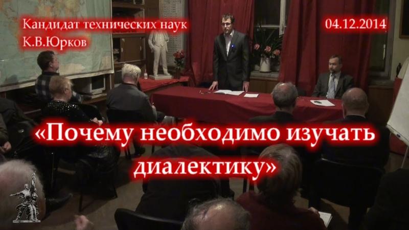 К В Юрков Почему необходимо изучать диалектику 04 12 2014