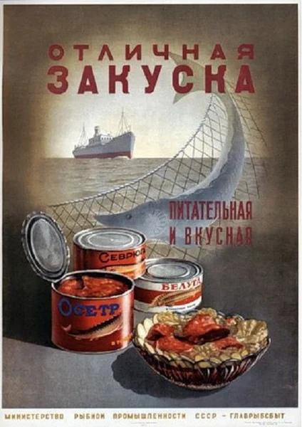 Советские консервы с жемугом. Почему в СССР верили, что в банках с рыбой могут быть сокровища