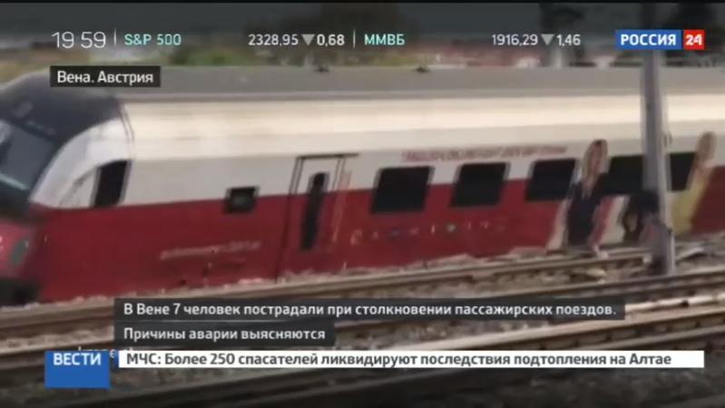 Новости на Россия 24 • На венском вокзале столкнулись поезда