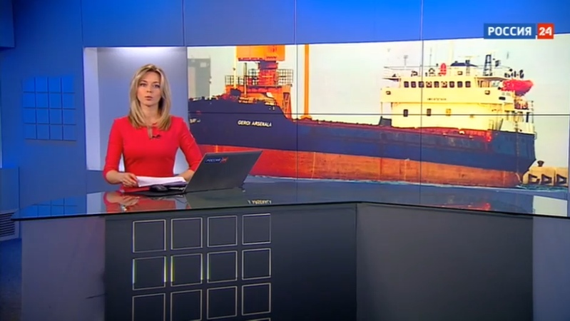 Новости на Россия 24 • В районе Керченской переправы потерпел крушение сухогруз Герои Арсенала