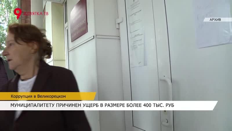 Коррупция в Великорецком