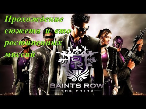 Saints Row The Third:Прохождение сюжета и второстипенных миссий