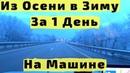 Из Геленджика в Павловск на Машине с Детьми Зимой. Из Осени в Зиму