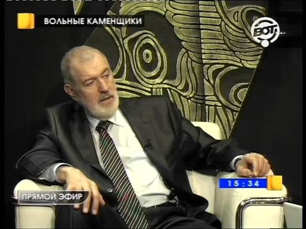 4 Вольные каменщики Выпуск 4 Леонид Мацих и Алексей Лушников 13 сентября 2011 4 часть