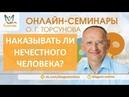 Наказывать ли нечестного человека? Подавать ли на алименты? Олег Торсунов. Воспитание детей, д.3, 08.04.18 онлайн-семинары